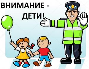 Внимание – дети!